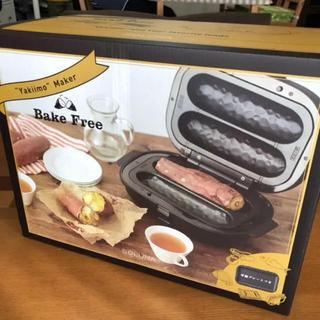 ドウシシャ(ドウシシャ)の焼き芋メーカー ドウシシャ(調理道具/製菓道具)