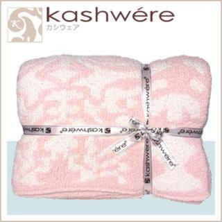 カシウエア(kashwere)のカシウェア ブランケット 毛布 新品未使用(毛布)