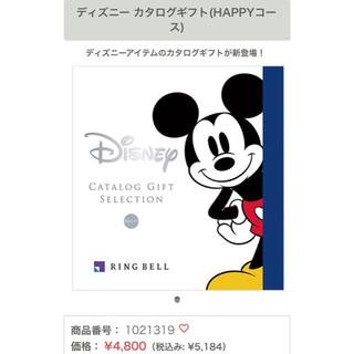 ディズニー(Disney)の【限定品*5000円相当】ディズニーカタログギフト HAPPYコース リンベル(日用品/生活雑貨)
