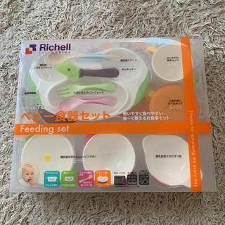 Richell