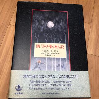 イワナミショテン(岩波書店)の絵本 満月の夜の伝説(絵本/児童書)