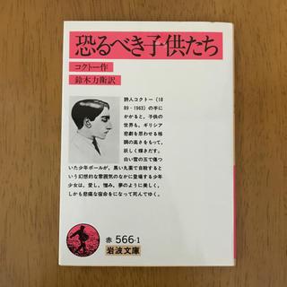 イワナミショテン(岩波書店)の恐るべき子供たち コクトー 小説(文学/小説)
