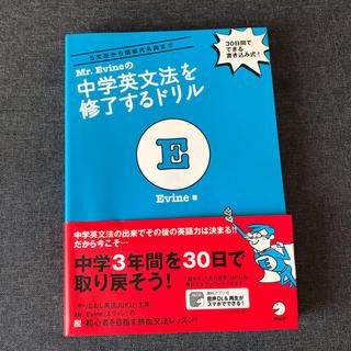 シグマ(SIGMA)の 中学英文法を修了するドリル(参考書)