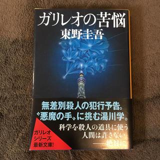 ガリレオの苦悩  東野圭吾(文学/小説)