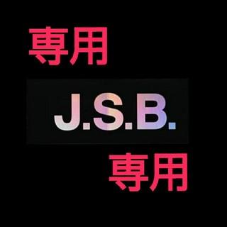 サンダイメジェイソウルブラザーズ(三代目 J Soul Brothers)のたからぶ様専用  Mサイズ(ミュージシャン)