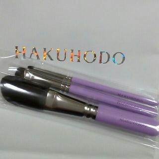 ハクホウドウ(白鳳堂)の新品未使用 白鳳堂の熊野筆 3本セットビニール未開封(その他)