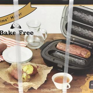 ドウシシャ(ドウシシャ)のドウシシャ  焼き芋メーカー  SOLUNABake Free  WFS-100(調理道具/製菓道具)
