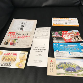 タカシマヤ(髙島屋)の高島屋優待券(ショッピング)