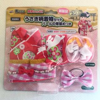 新品 ぽぽちゃん 専用 うさぎ柄着物セット(ぬいぐるみ/人形)