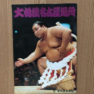 大相撲 貴乃花(相撲/武道)