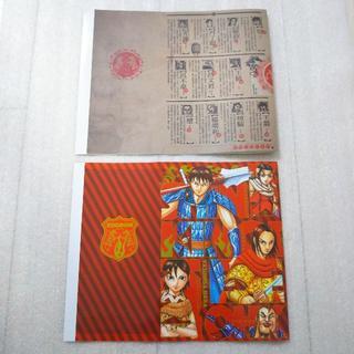 集英社 - 【限定】キングダム オリジナルブックカバー 2種セット 非売品