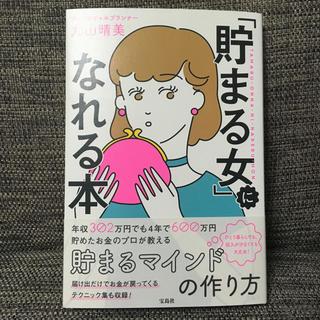 宝島社 - 貯まる女になれる本