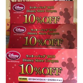 ディズニー(Disney)のディズニーストアクーポン券(ショッピング)