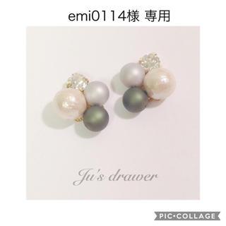 emi0114様 専用ページ(イヤリング)