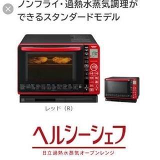 ヒタチ(日立)の日立 加熱水蒸気オーブンレンジ■ヘルシーシェフmro-vs7(電子レンジ)