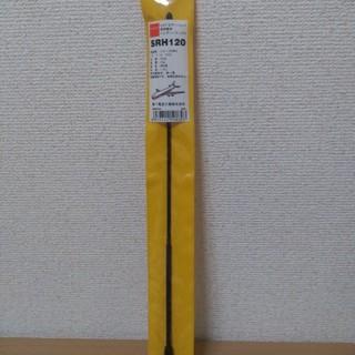 DIAMOND ANTENNA SRH120(アマチュア無線)