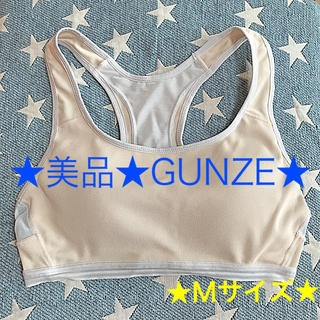 グンゼ(GUNZE)の美品 GUNZE グンゼ ノンワイヤーブラ  ベージュM 肩こり 姿勢 体型維持(ブラ)