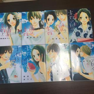 講談社 - 青夏 Ao-Natsu 漫画 南波あつこ 少女漫画
