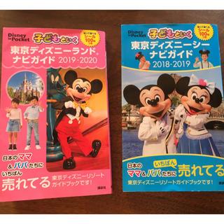 ディズニー(Disney)のディズニーガイド セット(地図/旅行ガイド)