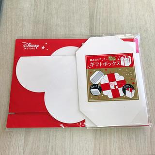 ディズニー(Disney)のディズニー ストア ギフトボックス(ラッピング/包装)