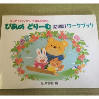ぴあの どりーむ 幼児版 ワークブック(童謡/子どもの歌)