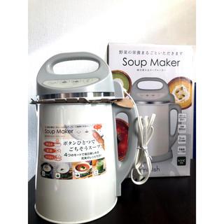ドウシシャ(ドウシシャ)のドウシシャ minish スープメーカー(調理道具/製菓道具)
