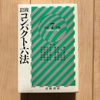 イワナミショテン(岩波書店)の岩波コンパクト六法 平成7(1995)年版(参考書)