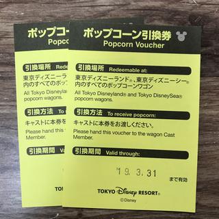 ディズニー(Disney)の東京ディズニー ポップコーン 引換券 チケット 2枚セット(フード/ドリンク券)