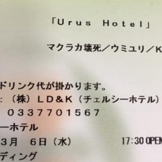 3/6チケット(V-ROCK/ヴィジュアル系)