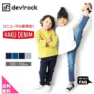 デビロック(DEVILOCK)のデビロックストア  楽デニム(パンツ/スパッツ)