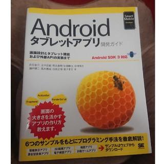 ショウエイシャ(翔泳社)のAndroid タブレットアプリ 開発ガイド(コンピュータ/IT )