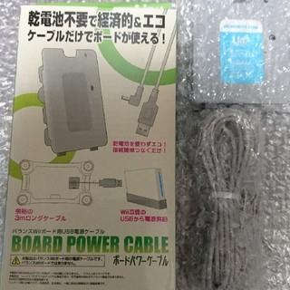 ウィー(Wii)のバランスWiiボード用USBケーブル『ボードパワーケーブル』  (家庭用ゲーム機本体)