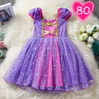 ディズニー(Disney)のラプンツェル ドレス 80 プリンセスドレス(セレモニードレス/スーツ)