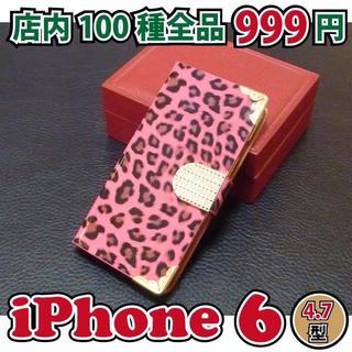 iPhone 6 手帳型ケース ヒョウ柄(モバイルケース/カバー)