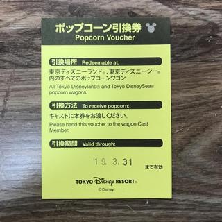ディズニー(Disney)の売約済み チケット1枚(フード/ドリンク券)