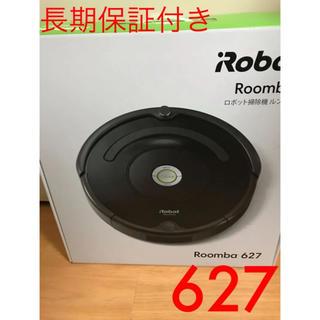 アイロボット(iRobot)の本日限定! 長期保証付き アイロボット 自動掃除機 ルンバ 627(掃除機)