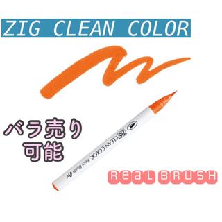 【バラ売り可能】ZIG クリーンカラー リアルブラッシュ75本(カラーペン/コピック)