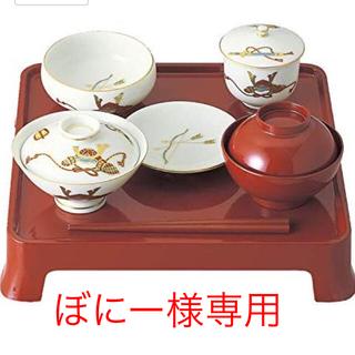 タチキチ(たち吉)のたち吉 お食い初めセット 食器(お食い初め用品)