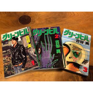 コウダンシャ(講談社)のグリーンヒル 1〜3巻  稲作 僕とお昼を セット(少年漫画)