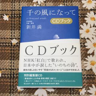 コウダンシャ(講談社)の千の風になって  CDブック(ポップス/ロック(邦楽))
