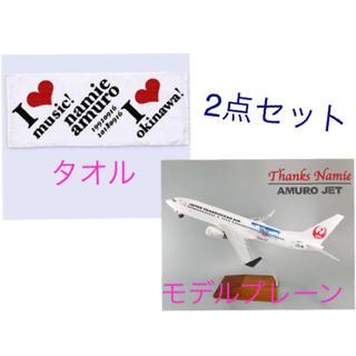 ジャル(ニホンコウクウ)(JAL(日本航空))の安室奈美恵 飛行機 モデルプレーン フェイスタオル(ミュージシャン)