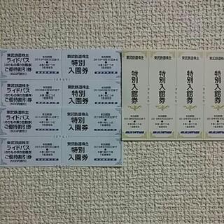 即日発送も可能■東武動物公園無料券4枚オマケ4枚■東武博物館無料入館券4枚(動物園)