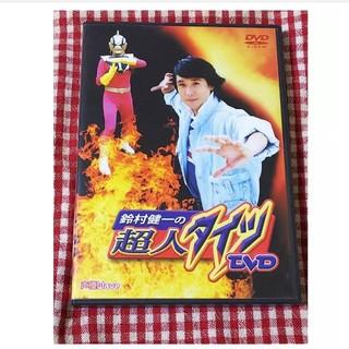 鈴村健一 DVD 「超人タイツ」(声優/アニメ)