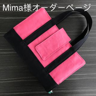 Mima様オーダーページ(トート風レビューブックカバー)(ブックカバー)