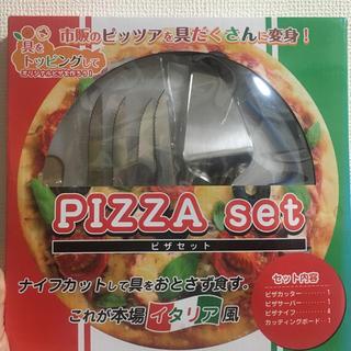 ピザセット 新品(調理道具/製菓道具)