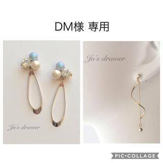 DM様 専用ページ(ピアス)