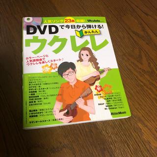 DVDで今日から弾ける!ウクレレ 本(その他)