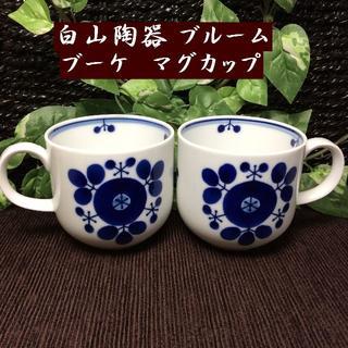 ハクサントウキ(白山陶器)のコメントで5%引き! 白山陶器 ブルーム ブーケ ペア  マグカップ(グラス/カップ)