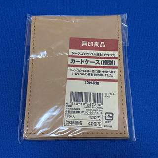 ムジルシリョウヒン(MUJI (無印良品))の無印良品 カードケース(横型)【新品】(その他)