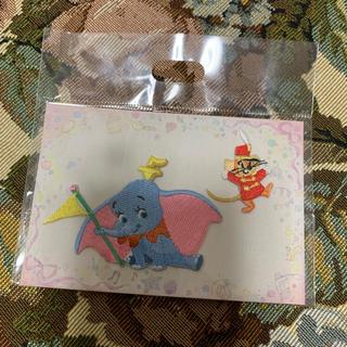 ディズニー(Disney)のディズニーダンボ 刺しゅうシールワッペン(各種パーツ)